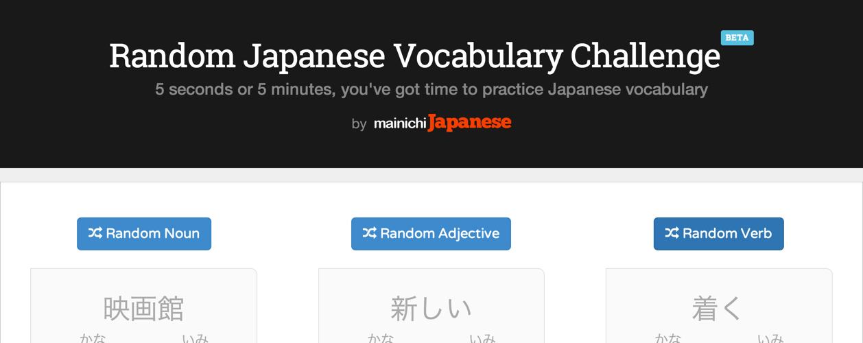 Random Japanese Vocabulary Quiz